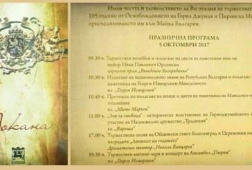 С тържествена заря-проверка, историческа възстановка и военни почести Благоевград отбелязва 105 години от Освобождението на Горна Джумая и Пиринска Македония