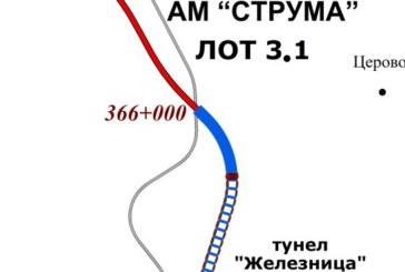 """На 28 ноември отварят офертите за проектиране и строителство на тунел """"Железница"""" на АМ """"Струма"""""""