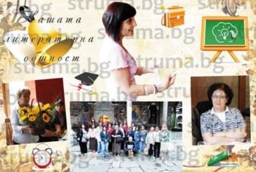 На стилно парти учители българици отрупаха с подаръци именити литератори от Благоевград