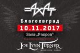 Група Ахат с разтърсващ рок концерт в Благоевград, изненадата – Джон Лин Търнър