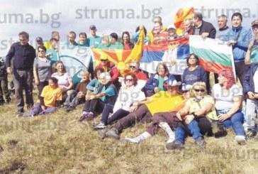 Туристи от Македония и Сърбия играха български хора край обезлюденото кюстендилско село Жеравино