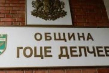 Гоце Делчев чества 105 години свободен Неврокоп с Румен Радев и гвардейци