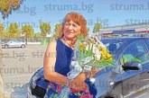 """Бивша служителка на """"Балкантурист"""" в Благоевград с романтичен подарък от любимия мъж"""