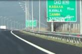 Гърция вдига разрешената скорост на 150 км/ч