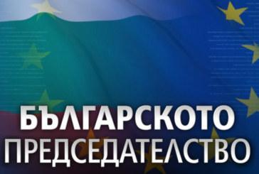 Българският език официален по време на европредседателството ни
