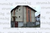 """Длъжник на бандата """"черни тотаджии"""" от Гоце Делчев губи луксозната си къща в Хаджидимово"""