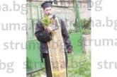 ЗАТЯГАНЕ НА РЕДИЦИТЕ! Заради небогоугодно поведение Светият синод свали за година расото на свещениците на Самораново и Сапарева баня
