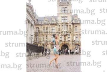 Благоевградчанка захвърли обувки и задръжки и танцува боса на площад в Кеймбридж
