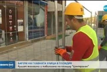 Багери рушат магазини и павилиони по главната на Пловдив