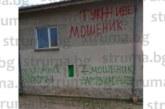 РАЗЧИСТВАНЕ НА СМЕТКИ! Румен Пехливанов – Таляко от Капатово осъмна с нашарена къща