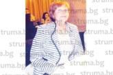 Фамилията на завеждащата филиала на Спешна помощ – Симитли Мария Савева се увеличи с още един член