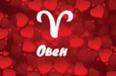 Любовен хороскоп за 2018 г. за Овен