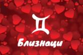 Любовен хороскоп за 2018 г. за Близнаци