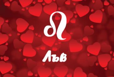 Любовен хороскоп за 2018 г. за Лъв