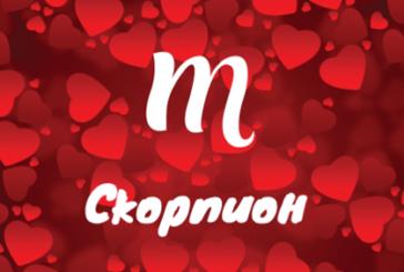 Любовен хороскоп за 2018 г. за Скорпион