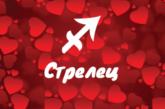 Любовен хороскоп за 2018 г. за Стрелец