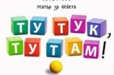 Театър за бебета за първи път в Благоевград