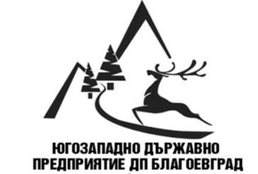 ЮЗДП достави дърва за огрев за приюта на отец Иван от Нови Хан