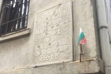 Къщата на Райна Княгиня в София става музей