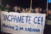 Над 1000 от Пиринско излязоха на Е-79, скандирайки: Всеки ден ще е така до кабинката