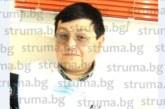 Неврологът д-р Кр. Стойчев напуска Спешен център – Благоевград, категоричен: Омръзна ми да оказвам първа помощ на пияници и агресивни хора