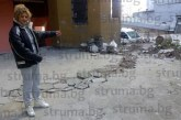 """Надя Иванова от Благоевград: Над 40 живеещи в блок на ул. """"Марица"""" вече 10 дни газим в калта заради разровения ни вход от елспециалисти"""