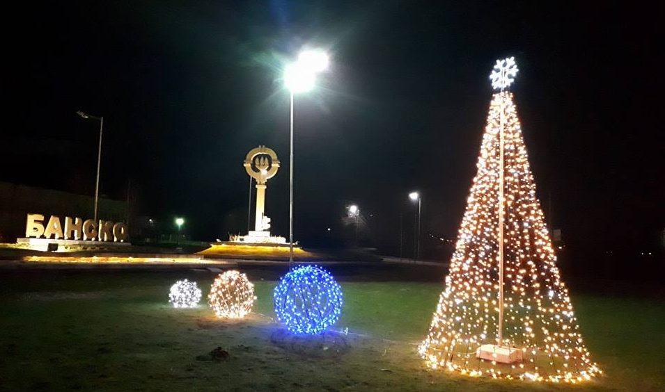 Запалиха светлините на елхата в Банско