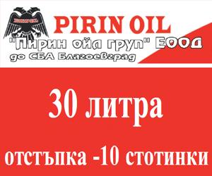 Pirin-Oil-PostPage-300×250