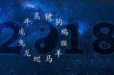 Астролог със страховита прогноза за 2018: Най-лошото идва през февруари, светът ще се вцепени от ужас!