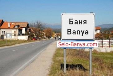 Общинският съвет в Разлог върна на читалището в Баня близо 28 дка имот
