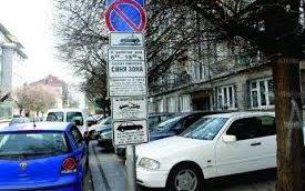 Софиянци паркират безплатно днес