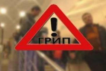 Обявиха грипна епидемия в Бобов дол, затварят училища и в Дупница