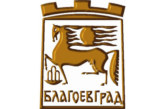 Община Благоевград газифицира Защитено жилище за лица с умствена изостаналост