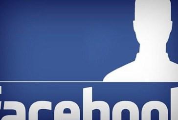 Пропуск във Facebook разкрива телефоните номера на потребителите