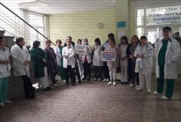 Протест на медиците и в Разлог