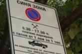 """Увеличават """"синята зона"""" в Банско, ето кой ще паркира безплатно под Тодорка"""