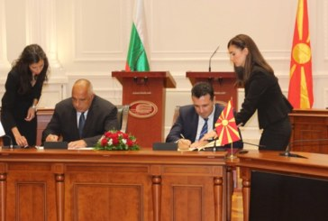 Македония ратифицира договора с България