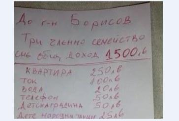 Мрежата прегря от недоволство! Гневно писмо на тричленно семейство до премиера Борисов взриви Фейсбук