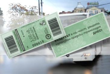 """Пуснаха """"зелен билет"""" за 1 лв. в София"""