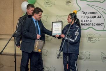 """Двама полицаи от ОД на МВР – Кюстендил със специалната награда """"Пътен полицай с личен принос"""""""