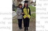 Финансистката на ХI ОУ – Благоевград Йорданка Митева и дъщеря й Мети честват заедно рождените си дни