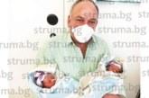 Ексшефът на Здравната каса в Пиринско д-р Р. Кондев стана дядо на близначки, вече има 9 внуци