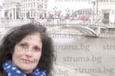 Дупнишка художничка се диви на  чистотата в Скопие и на евтинията –  2.50 лв. плескавицата,  5-6 лв. бутилка  първокачествена ракия