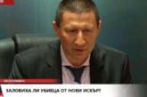 Окончателно и официално: Росен Желев Ангелов е шесторният убиец от Нови Искър, обявиха МВР и прокуратурата!