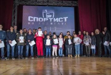 Излъчиха най-добрите спортисти за 2017 година на община Петрич