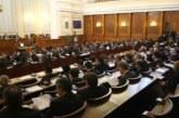 Парламентът премахна тази дума от законодателството