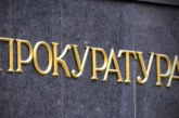 Прокуратурата започна досъдебно производство по гражбата на а машини за добиване на свободни биткойни в Благоевград