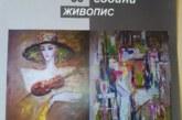Бисер Грънчаров отбелязва юбилей с изложба в Градска художествена галерия в Благоевград