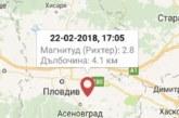 Паниката в Пловдив продължава! Регистрираха ново земетресение