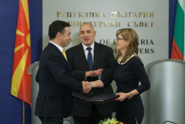 Договорът за приятелство между България и Македония влезе в сила